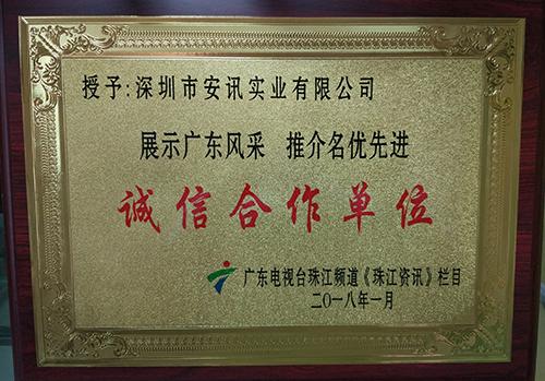 诚信合作单位荣誉证书