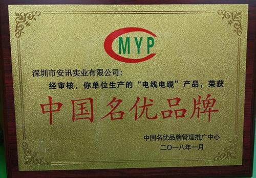 中国民优品牌荣誉证书